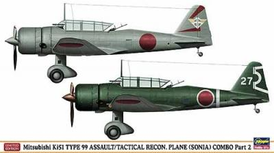 01972 - Mitsubishi Ki-51 Type 99 Assualt/Tactiacl Recon Plane (Sonia) Combo (2 kits in the box) 1/72