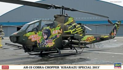 "02067 - Bell AH-1S Cobra chopper ""Kisarazu Special 2013"" (Two kits in the box) 1/72"