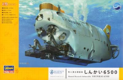 SW01 - Shinkai 6500 Manned Research Submarine 1/72