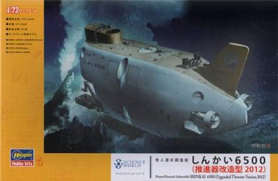 SW03 - Manned Research Submersible SHINKAI 6500 (Upgraded Thruster Version 2012) 1/72