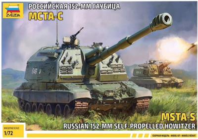 5045 - MSTA-S Russian 152mmSelf Propelled Howitzer [2S19] 1/72