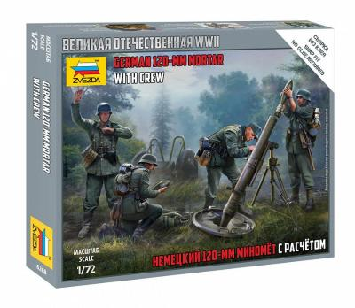 6268 - German 120mm Mortar with 5 figures crew 1/72