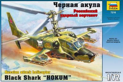 7216 - Kamov Hokum 1/72