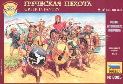 8005 - Infanterie grecque 1/72