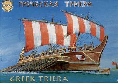 8514 - Greek Triera 1/72
